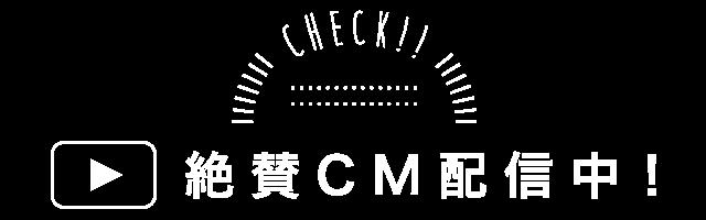 絶賛CM配信中!
