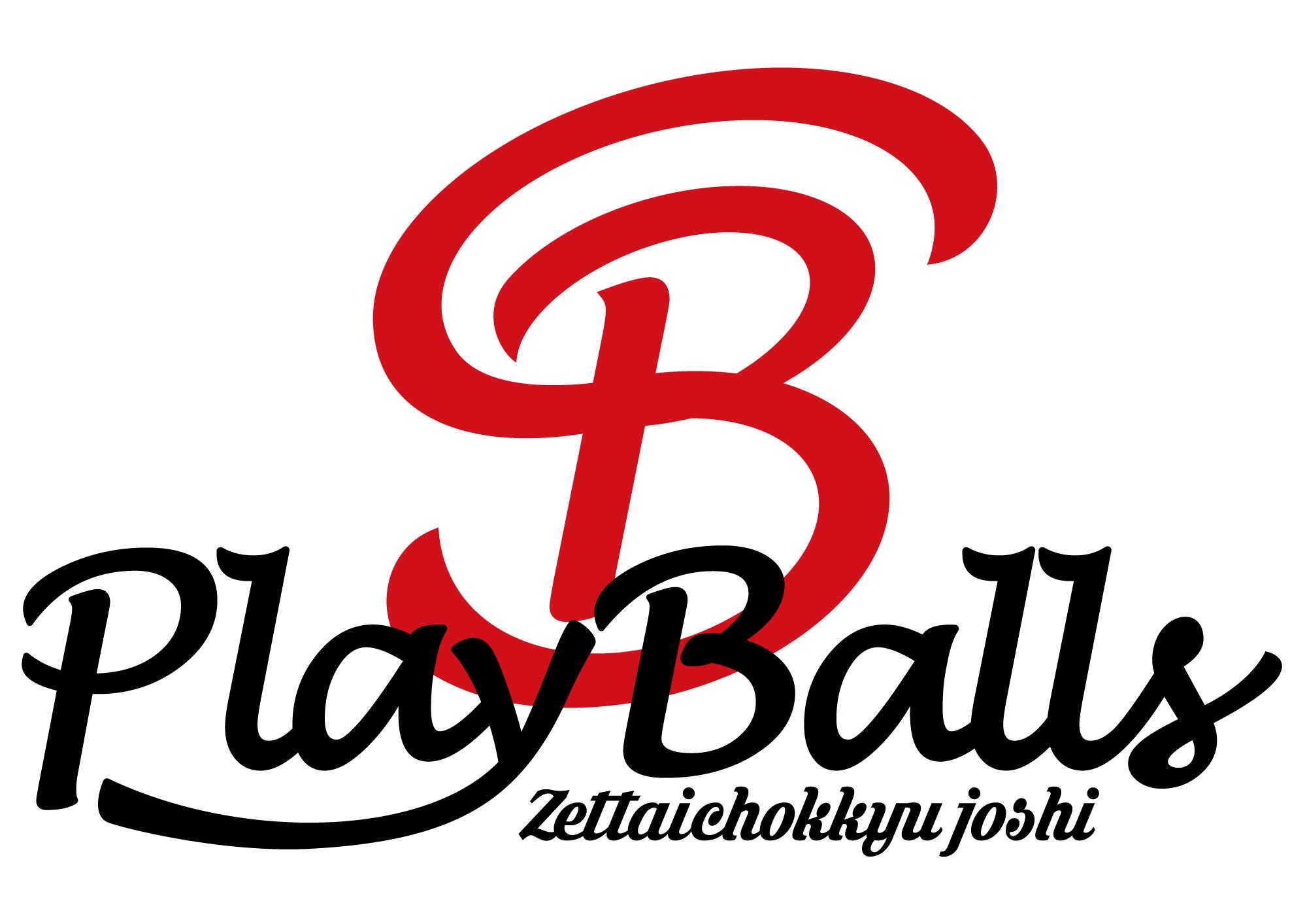 playballs写真